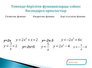 y=-2x-3 y=2x y=-2x+5 флипчарт Сызықтық функцияКвадраттық функцияКері тәуелд