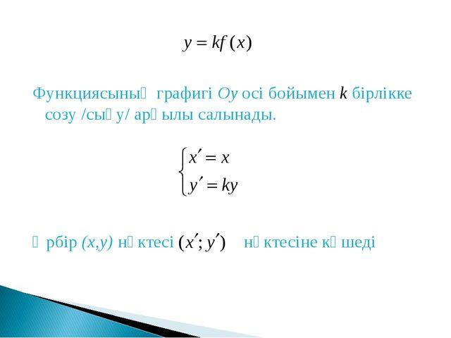 Функциясының графигі Оу осі бойымен k бірлікке созу /сығу/ арқылы салынады. Ә...