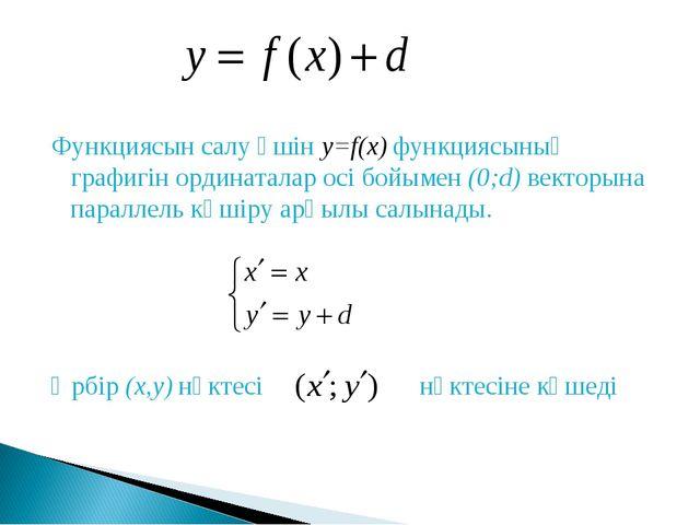 Функциясын салу үшін y=f(x) функциясының графигін ординаталар осі бойымен (0;...
