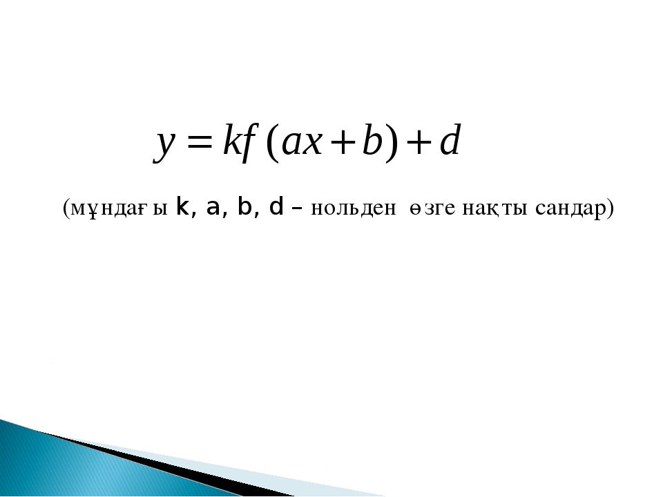 (мұндағы k, a, b, d – нольден өзге нақты сандар)