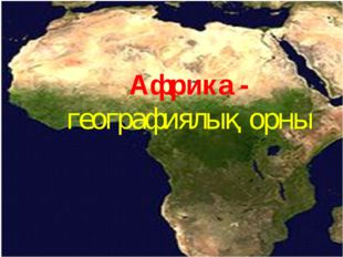 Африка - географиялық орны