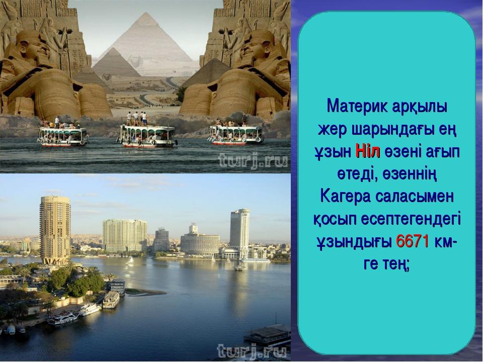 Материк арқылы жер шарындағы ең ұзын Ніл өзені ағып өтеді, өзеннің Кагера сал...
