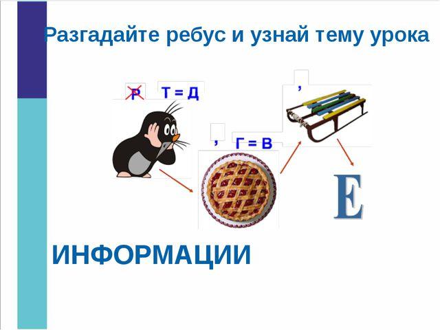 конспект урока информатика 3 класс матвеева кодирование информации