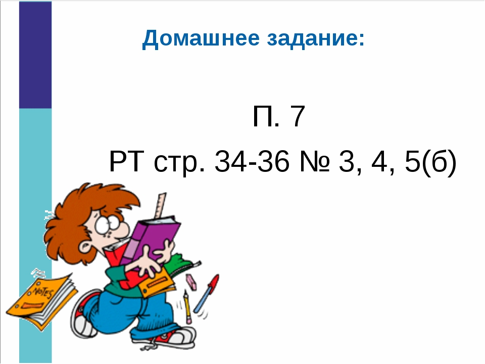 П. 7 РТ стр. 34-36 № 3, 4, 5(б) Домашнее задание: