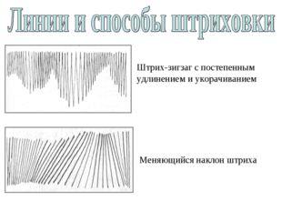 Штрих-зигзаг с постепенным удлинением и укорачиванием Меняющийся наклон штриха