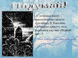 - С помощью каких выразительных средств художница Л. Киселёва изображает крас