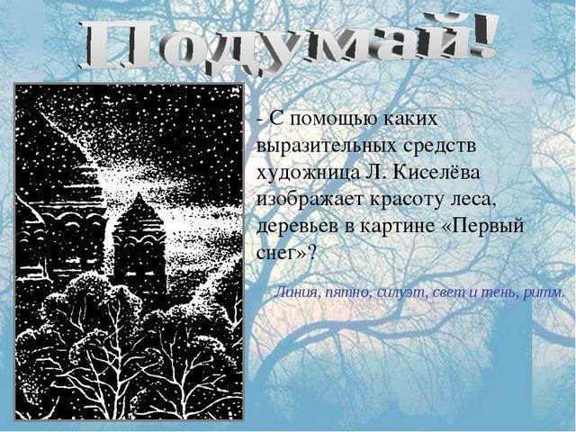 - С помощью каких выразительных средств художница Л. Киселёва изображает крас...