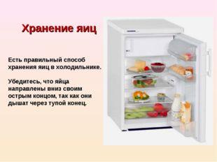 Есть правильный способ хранения яиц в холодильнике. Убедитесь, что яйца напра