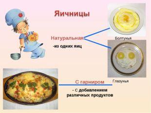 Натуральная -из одних яиц С гарниром - С добавлением различных продуктов Болт