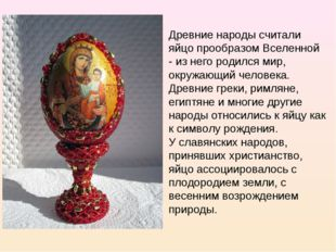 Древние народы считали яйцо прообразом Вселенной - из него родился мир, окруж