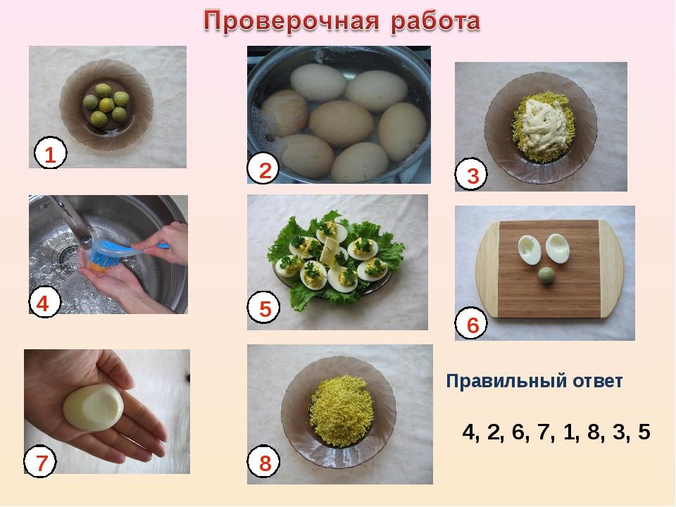 1 2 3 4 5 6 7 8 Правильный ответ 4, 2, 6, 7, 1, 8, 3, 5