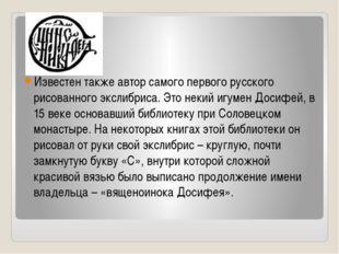 Известен также автор самого первого русского рисованного экслибриса. Это нек