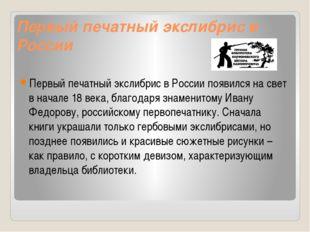 Первый печатный экслибрис в России Первый печатный экслибрис в России появилс