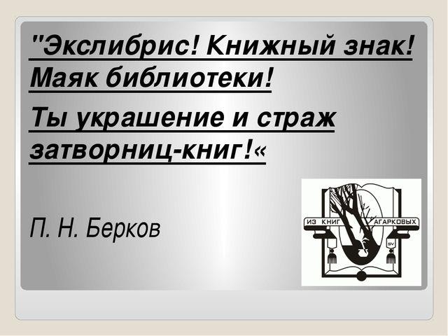 """""""Экслибрис! Книжный знак! Маяк библиотеки! Ты украшение и страж затворниц-кн..."""