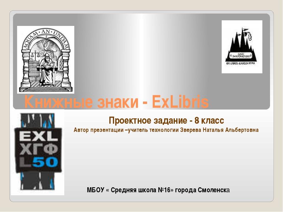 Книжные знаки - ExLibris Проектное задание - 8 класс Автор презентации –учите...