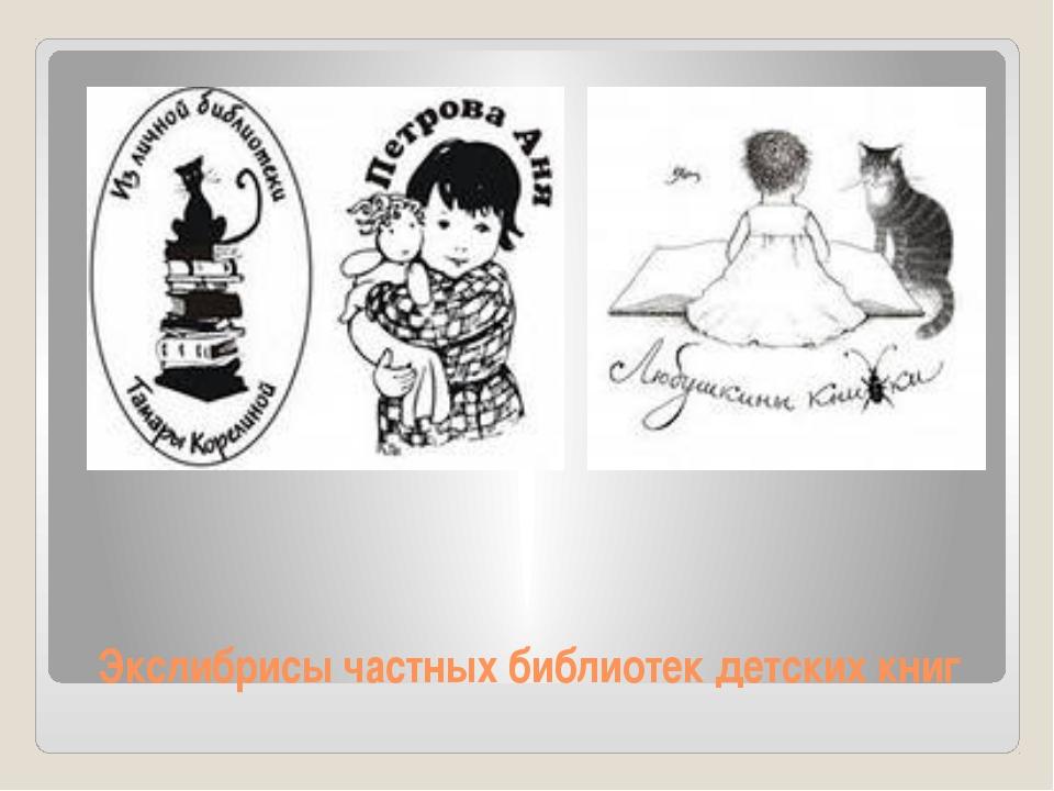 Экслибрисы частных библиотек детских книг