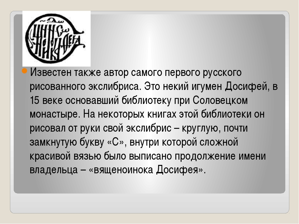 Известен также автор самого первого русского рисованного экслибриса. Это нек...