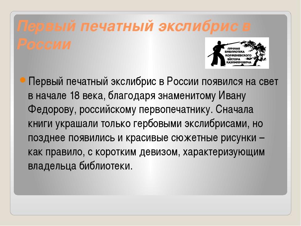 Первый печатный экслибрис в России Первый печатный экслибрис в России появилс...