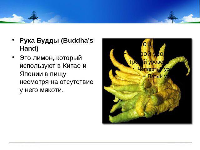 Рука Будды (Buddha's Hand) Это лимон, который используют в Китае и Японии в...