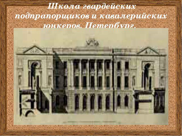 Школа гвардейских подпрапорщиков и кавалерийских юнкеров. Петербург.