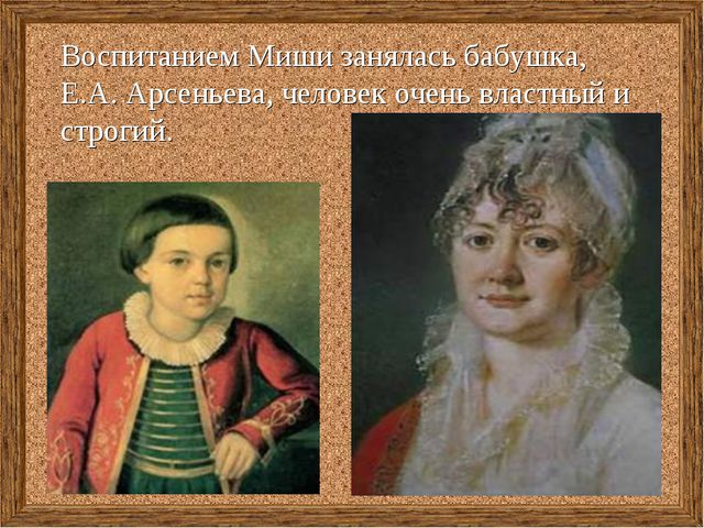 Воспитанием Миши занялась бабушка, Е.А. Арсеньева, человек очень властный и с...