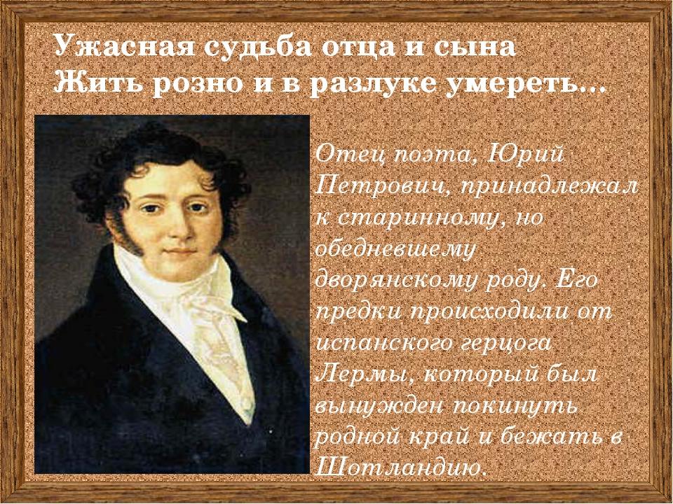 Ужасная судьба отца и сына Жить розно и в разлуке умереть… Отец поэта, Юрий П...