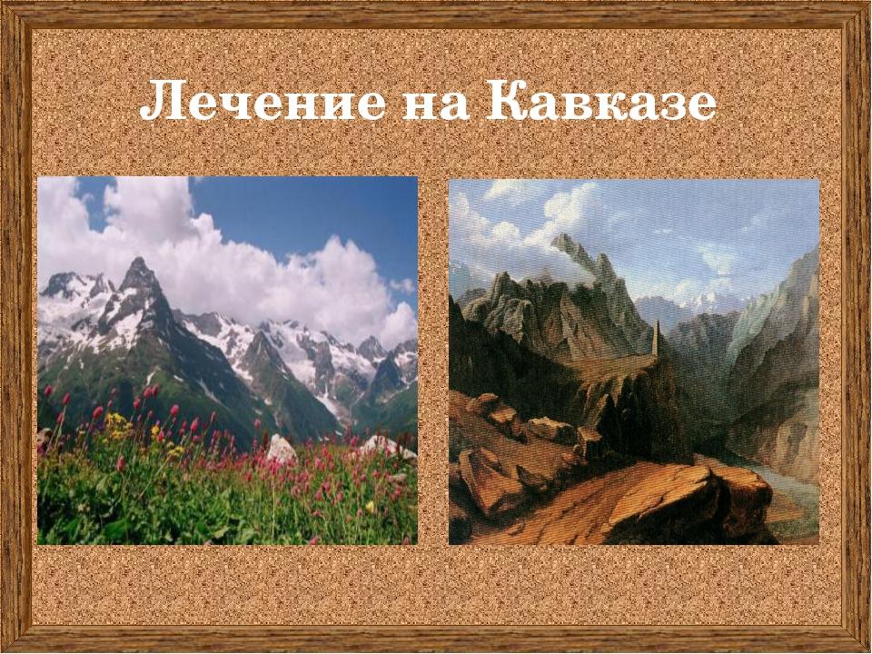 Лечение на Кавказе