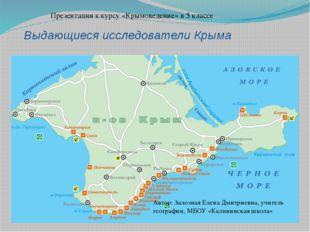 Выдающиеся исследователи Крыма Презентация к курсу «Крымоведение» в 5 классе