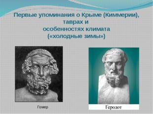 Первые упоминания о Крыме (Киммерии), таврах и особенностях климата («холодны