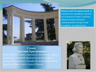 Стевен Христиан Христианович Известный ботаник, садовод и энтомолог, доктор м