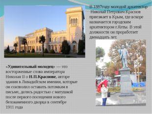 В 1887году молодой архитектор Николай Петрович Краснов приезжает в Крым, где