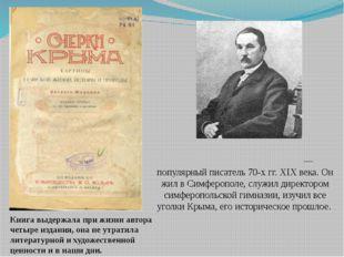 Евге́ний Льво́вич Ма́рков— популярный писатель 70-х гг. XIX века. Он жил в С