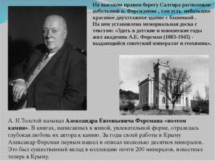 А. Н.Толстой называл Александра Евгеньевича Ферсмана «поэтом камня». В книгах