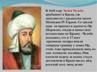 В 1665 году Эвлия Челеби прибывает в Крым, где знакомится с крымским ханом М