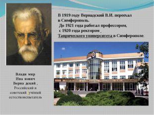 В 1919 году Вернадский В.И. переехал вСимферополь. До 1921 года работал проф