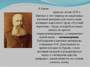 В Крым Васи́лий Васи́льевич Докуча́ев приехал летом 1878 г. Именно в этот п