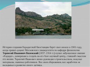 История создания Карадагской биостанции берет свое начало в 1901 году, когда