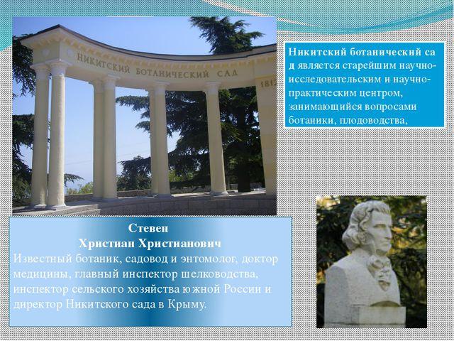 Стевен Христиан Христианович Известный ботаник, садовод и энтомолог, доктор м...