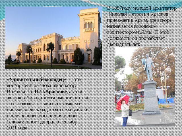 В 1887году молодой архитектор Николай Петрович Краснов приезжает в Крым, где...
