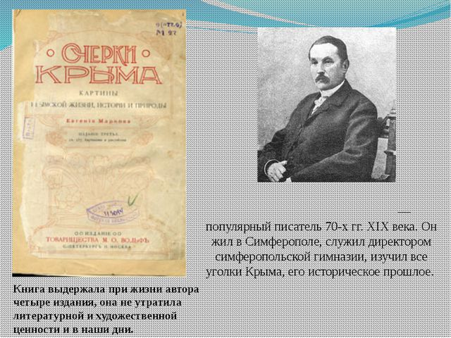 Евге́ний Льво́вич Ма́рков— популярный писатель 70-х гг. XIX века. Он жил в С...