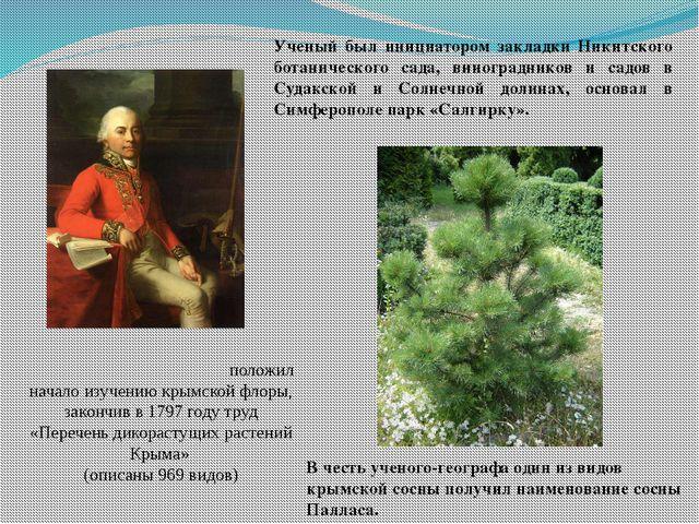 Пе́тер Симо́н (Пётр-Симо́н)Палла́с положил начало изучению крымской флоры,...