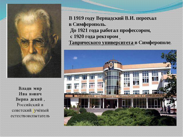 В 1919 году Вернадский В.И. переехал вСимферополь. До 1921 года работал проф...