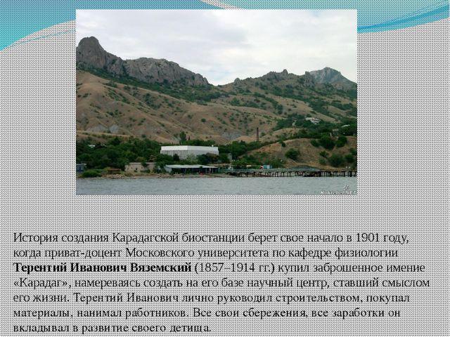 История создания Карадагской биостанции берет свое начало в 1901 году, когда...