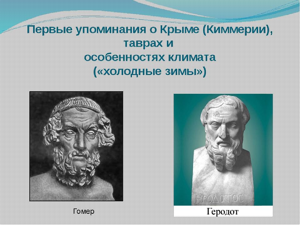 Первые упоминания о Крыме (Киммерии), таврах и особенностях климата («холодны...