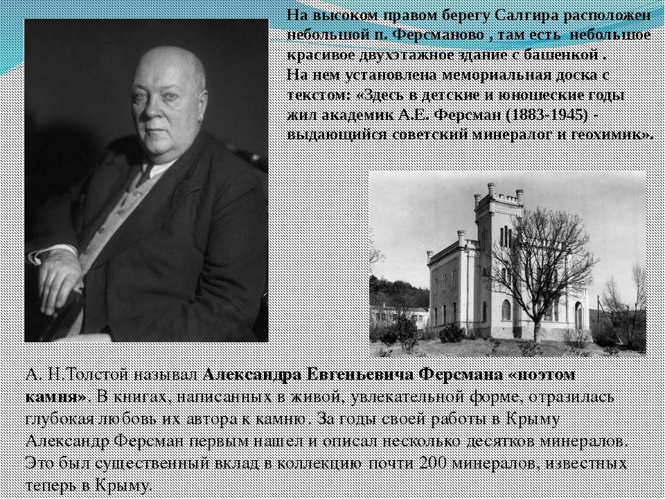А. Н.Толстой называл Александра Евгеньевича Ферсмана «поэтом камня». В книгах...