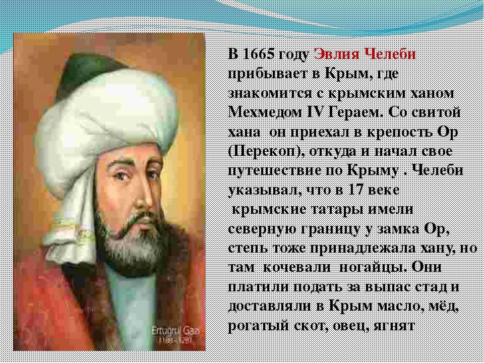 В 1665 году Эвлия Челеби прибывает в Крым, где знакомится с крымским ханом М...