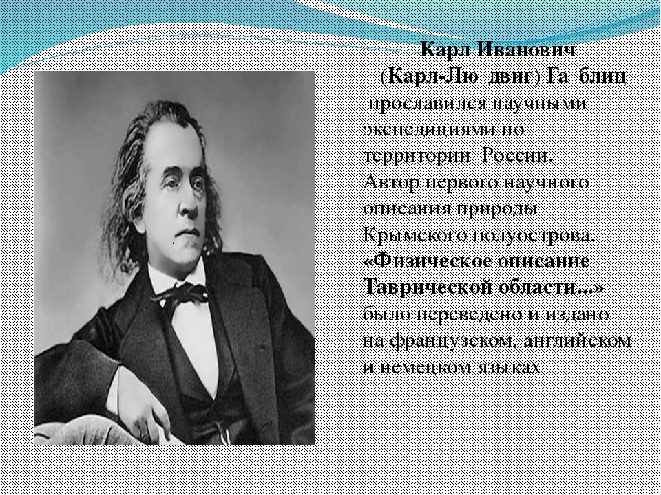 Карл Иванович (Карл-Лю́двиг)Га́блиц прославился научными экспедициями по т...