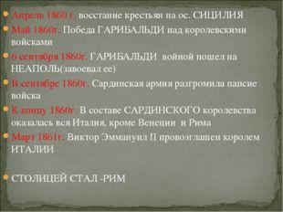 Апрель 1860 г. восстание крестьян на ос. СИЦИЛИЯ Май 1860г. Победа ГАРИБАЛЬДИ