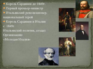 Король Сардинии до 1849г. Первый премьер-министр Итальянский революционер, на