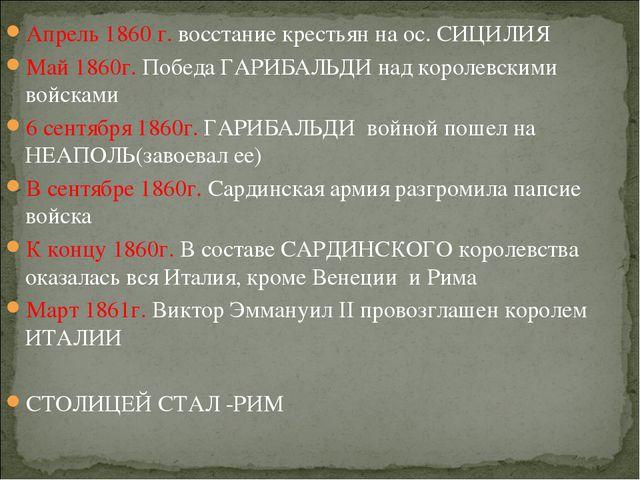 Апрель 1860 г. восстание крестьян на ос. СИЦИЛИЯ Май 1860г. Победа ГАРИБАЛЬДИ...